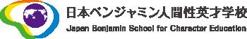 日本ベンジャミン人間性英才学校