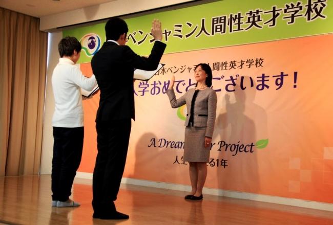 ▲新入生代表による入学宣誓