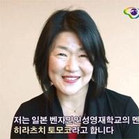日本ベンジャミン人間性英才学校メンターの平辻朝子さん「ワクワクするようなことを青少年期に見つけてください」