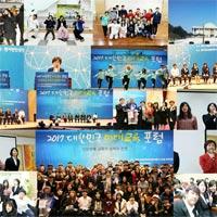 日本ベンジャミン人間性英才学校代表団  「2017 大韓民国未来教育フォーラム」参加