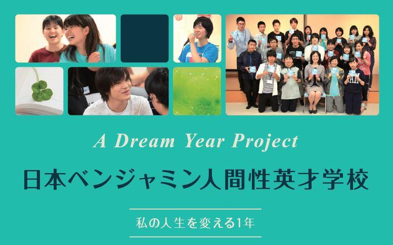 日本ベンジャミン人間性英才学校説明会 全国で開催中