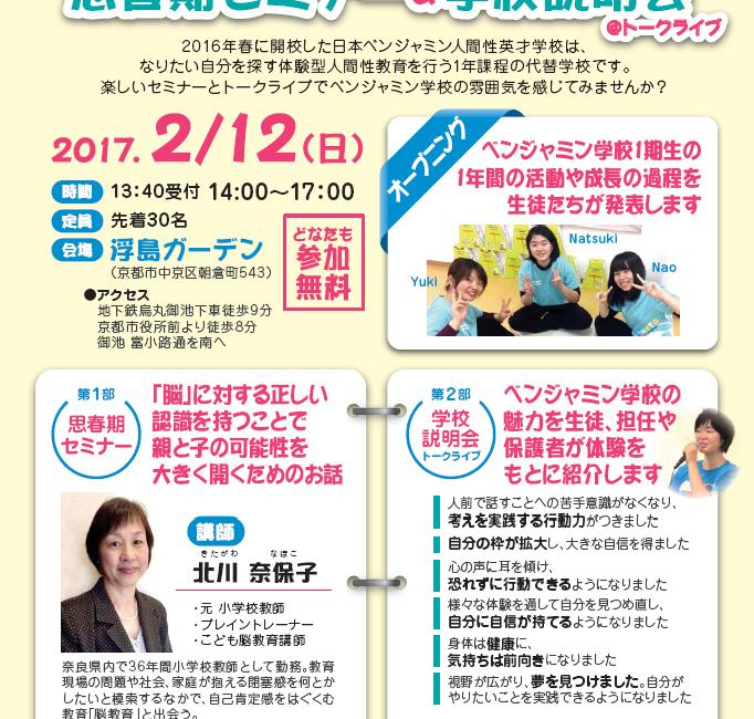 【京都】思春期セミナー&学校説明会