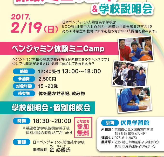 【京都】ベンジャミン体験ミニCamp&学校説明会