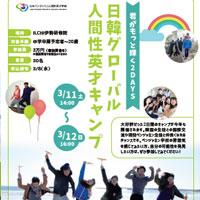 日韓グローバル人間性英才キャンプ 3/11-3/12