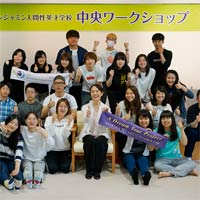 日本ベンジャミン人間性英才学校の第1回中央ワークショップ開催、「We are earth citizen」