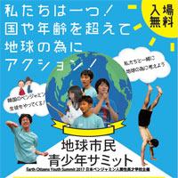 (8/20) ベンジャミン人間性英才学校 地球市民サミット @ 三重県志摩市商工会