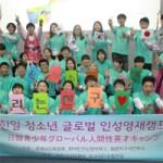 2015日韓グローバル人間性英才キャンプ