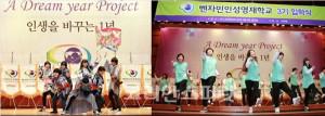 3月4日、本校である韓国ベンジャミン学校の3期生入学式が行われ、日本からも新入生と保護者、約40名が出席しました。韓国ベンジャミン学校2期卒業生と日本ベンジャミン学校新入生の合同公演が行われました。