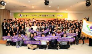 ▲記念すべき第一期日本ベンジャミン人間性英才学校入学式参加者全員の記念撮影