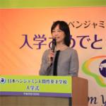 日本ベンジャミン人間性英才学校の1期生が入学式