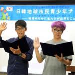 日韓地球市民青少年サミット、名古屋で開催