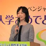 日本ベンジャミン人間性英才学校 品川玲子校長「日本で新たな教育が始まります」~