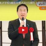 三重県志摩市にて、1期生卒業式&2期生入学式の映像ご紹介