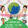 (11/5)地球市民フェスティバル(文化祭)開催!!