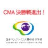 日本ベンジャミン人間性英才学校 CMA決勝戦進出!