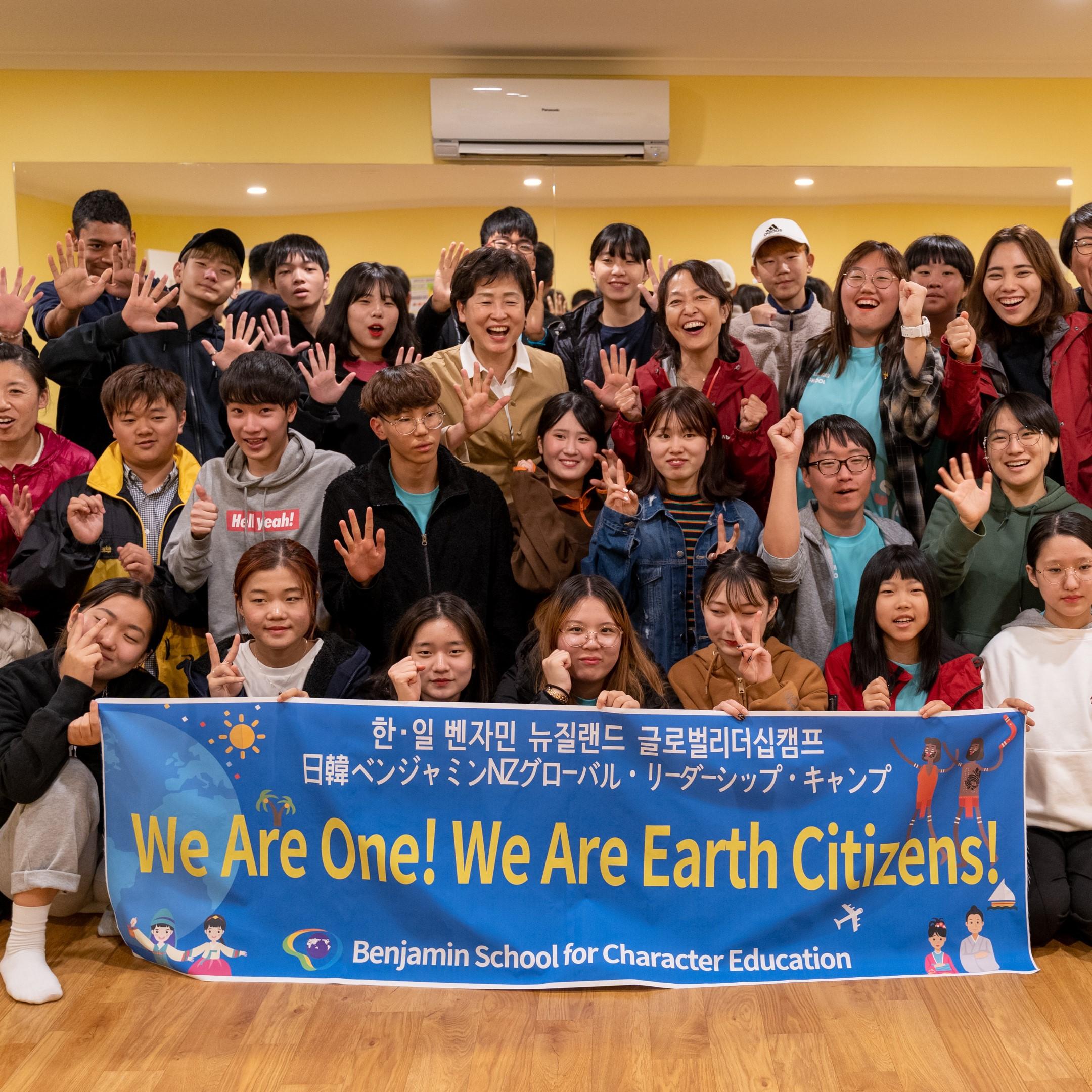 日韓ベンジャミン グローバルリーダーシップ地球市民キャンプ 開催!①