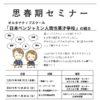 北海道で思春期セミナー開催 決定