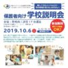 九州で保護者向けの学校説明会開催 決定{日程・場所変更}