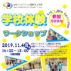 関西で学校体験ワークショップ 開催決定