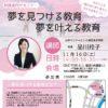 11/16 夢を見つける教育セミナー 開催決定