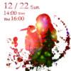 12/22 ベンジャミントークコンサート(関西) 開催決定