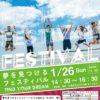 1/26 Find Your Dream 夢を見つけるフェスティバル(名古屋) 開催決定