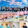 3/20 ベンジャミン学校オンライン体験会 開催決定
