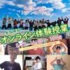 8/22 ベンジャミン学校オンライン体験授業 開催決定